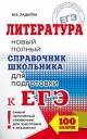 ЕГЭ Литература. Новый полный справочник школьника для подготовки к ЕГЭ